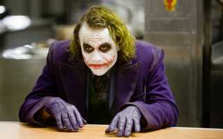 Джокер — кто он?